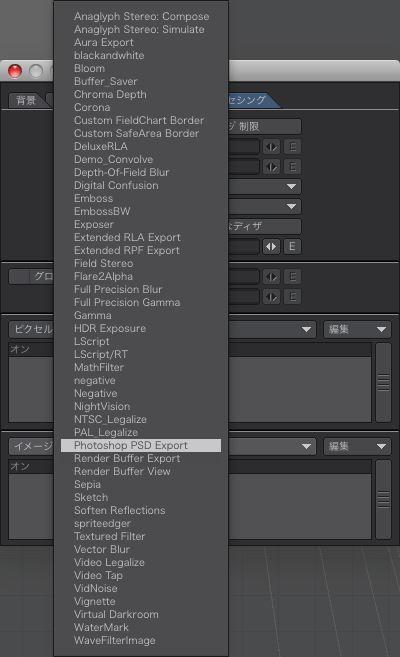 Photoshop PSD Expoet を選択